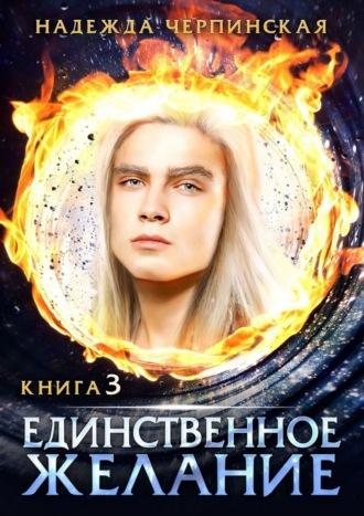 Надежда Черпинская, Единственное желание. Книга третья