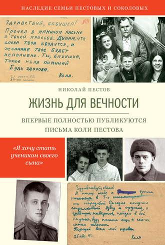 Николай Пестов, Жизнь для вечности