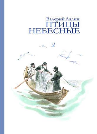 Валерий Лялин, Птицы небесные (сборник)