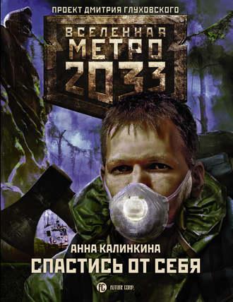 Анна Калинкина, Метро 2033: Спастись от себя