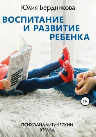 Юлия Бердникова, Воспитание и развитие ребенка. Психоаналитический взгляд