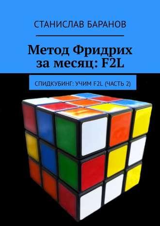 Станислав Баранов, Метод Фридрих замесяц. Спидкубинг: Учим F2L (часть2)