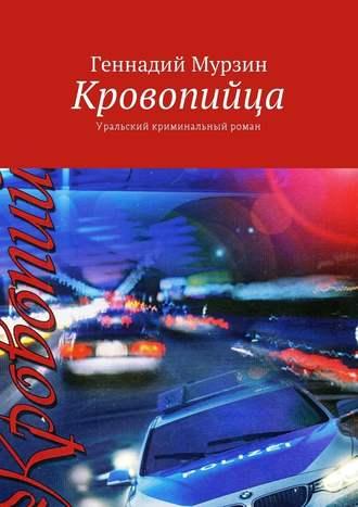 Геннадий Мурзин, Кровопийца. Уральский криминальный роман