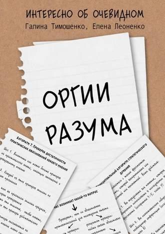 Галина Тимошенко, Елена Леоненко, Оргии разума