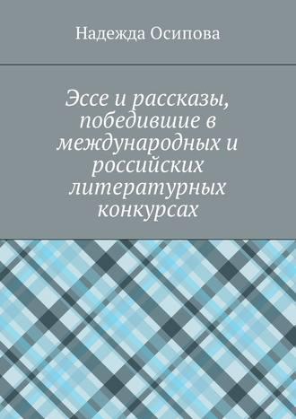 Надежда Осипова, Эссе и рассказы, победившие в международных и российских литературных конкурсах
