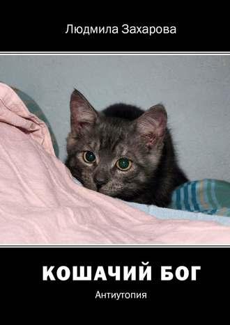 Людмила Захарова, Кошачий Бог. Антиутопия