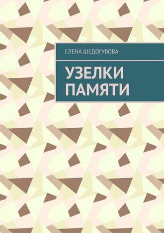 Елена Шедогубова, Узелки памяти