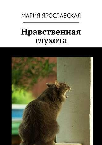 Мария Ярославская, Нравственная глухота