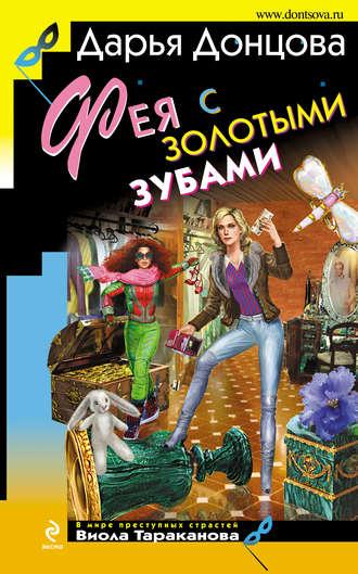 Дарья Донцова, Фея с золотыми зубами