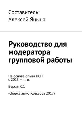 Коллектив авторов, Алексей Яцына, Руководство для модератора групповой работы