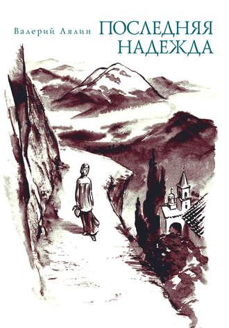 Валерий Лялин, Последняя надежда (сборник)