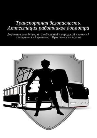 Коллектив авторов, Транспортная безопасность. Аттестация работников досмотра