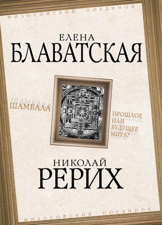 Николай Рерих, Елена Блаватская, Шамбала. Прошлое или будущее мира?