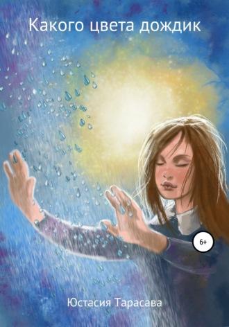 Юстасия Тарасава, Какого цвета дождик