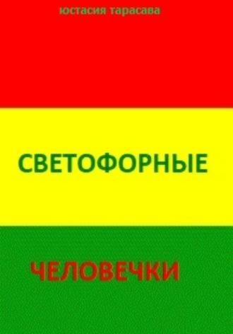 Юстасия Тарасава, Светофорные человечки