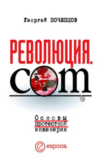 Георгий Почепцов, Революция.com: Основы протестной инженерии