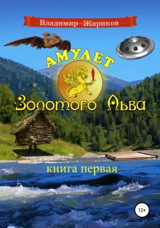 Владимир Жариков, Амулет Золотого Льва