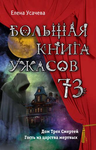 Елена Усачева, Большая книга ужасов – 73 (сборник)