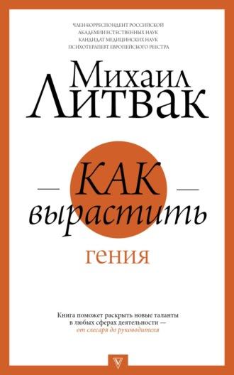 Михаил Литвак, Как вырастить гения