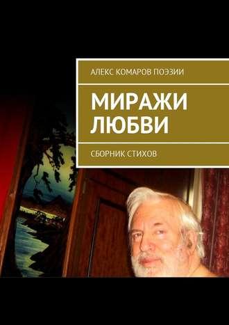 Алекс Комаров Поэзии, Миражи любви. Сборник стихов