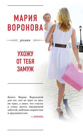 Мария Воронова, Ухожу от тебя замуж