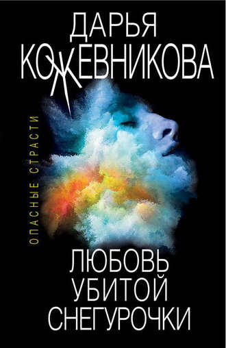 Дарья Кожевникова, Любовь убитой Снегурочки