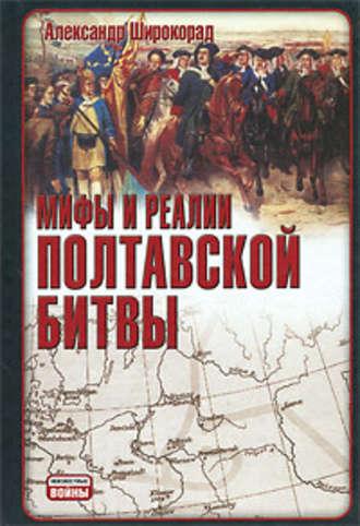 Александр Широкорад, Мифы и реалии Полтавской битвы