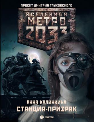 Анна Калинкина, Метро 2033: Станция-призрак