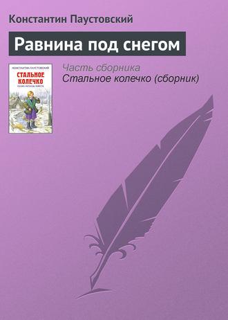 Константин Паустовский, Равнина под снегом