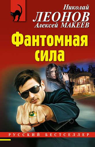 Николай Леонов, Алексей Макеев, Фантомная сила