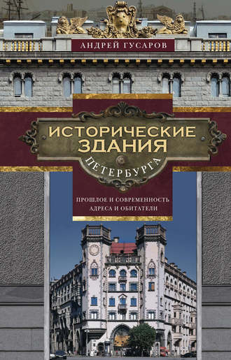 Андрей Гусаров, Исторические здания Петербурга. Прошлое и современность. Адреса и обитатели