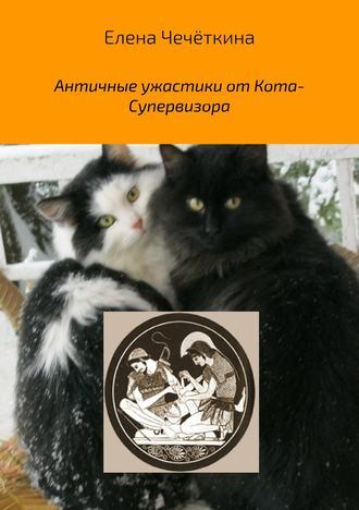 Елена Чечёткина, Античные ужастики от Кота-Супервизора