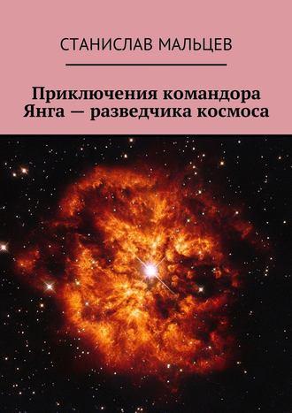 Станислав Мальцев, Приключения командора Янга – разведчика космоса