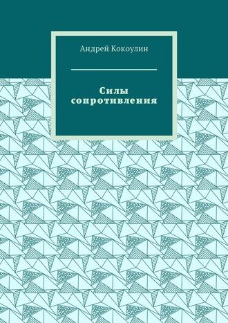 Андрей Кокоулин, Силы сопротивления