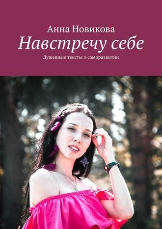Анна Новикова, Навстречу себе. Душевные тексты осаморазвитии