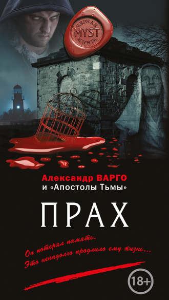 Александр Варго, Андрей Фролов, Михаил Киоса, Прах (сборник)