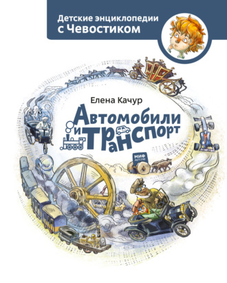 Елена Качур, Автомобили и транспорт