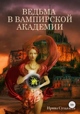 Ирина Суздалева, Ведьма в вампирской академии