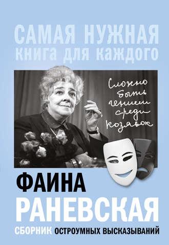 Фаина Раневская, «Сложно быть гением среди козявок». Сборник остроумных высказываний