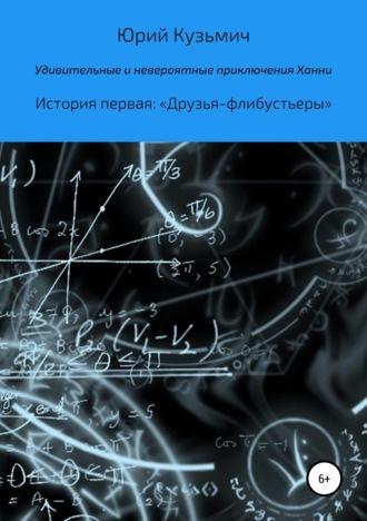 Юрий Цыганков, Удивительные и невероятные приключения Ханни. История первая: «Друзья-флибустьеры»