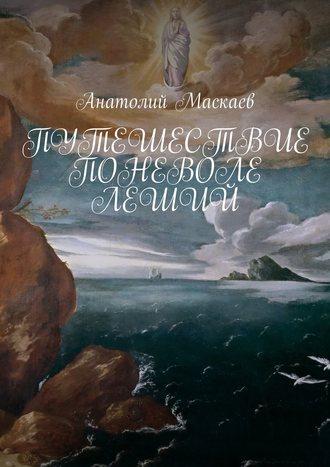 Анатолий Маскаев, Путешествие поневоле. Леший