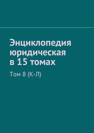 Рудольф Хачатуров, Энциклопедия юридическая в15томах. Том 8(К-Л)