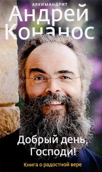 Андрей Конанос, Добрый день, Господи! Книга о радостной вере