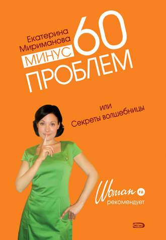 Екатерина Мириманова, Минус 60 проблем, или Секреты волшебницы