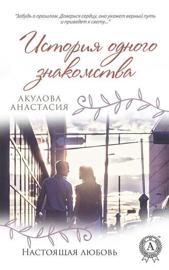 Анастасия Акулова, История одного знакомства