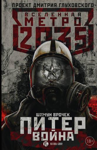 Шимун Врочек, Метро 2035: Питер. Война