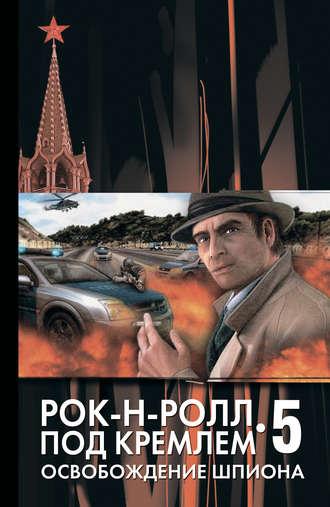 Данил Корецкий, Освобождение шпиона