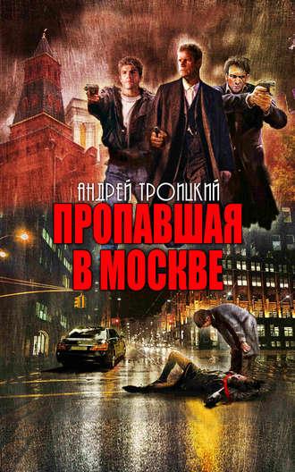 Андрей Троицкий Приговоренные