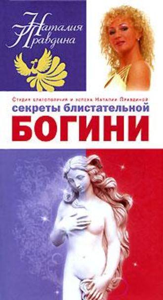 Наталия Правдина, Секреты блистательной богини