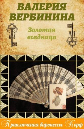 Валерия Вербинина, Золотая всадница